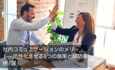 社内コミュニケーションのメリット・活性化させる8つの施策と成功事例7選