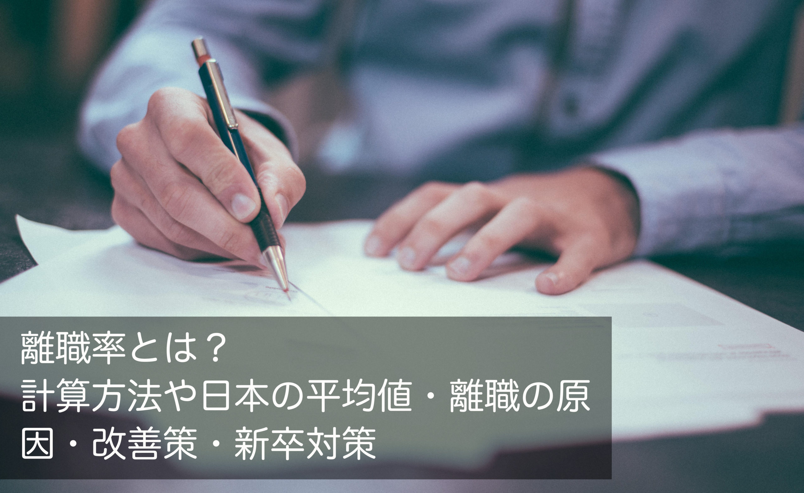 離職率とは?計算方法や日本の平均値・離職の原因・改善策・新卒対策
