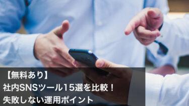 【無料あり】社内SNSツール15選を比較!失敗しない運用ポイント