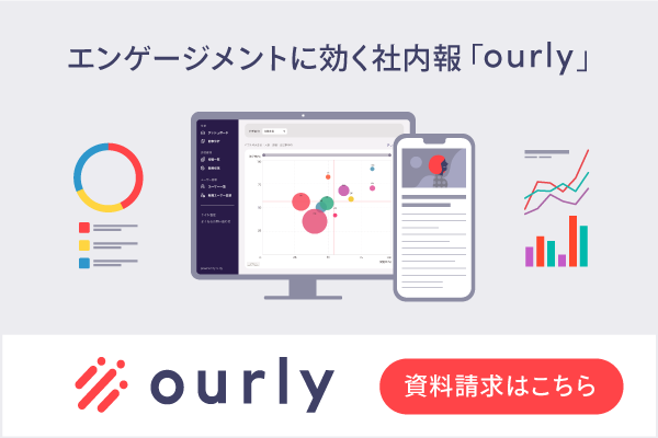 ourly バナー