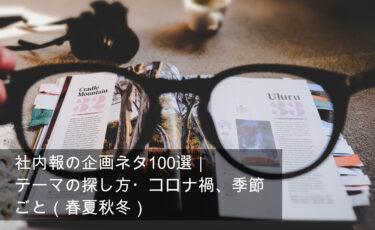 社内報の企画ネタ100選|テーマの探し方・コロナ禍、季節ごと(春夏秋冬)