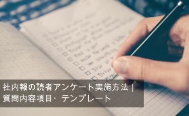 社内報の読者アンケート実施方法|質問内容項目・テンプレート