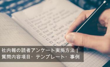 社内報の読者アンケート実施方法|質問内容項目・テンプレート・事例