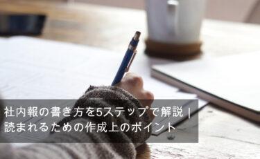 社内報の書き方を5ステップで解説|読まれるための作成上のポイント