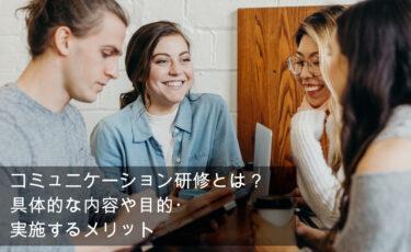 コミュニケーション研修とは?具体的な内容や目的・実施するメリット
