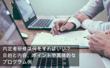 内定者研修は何をすればいい?目的と内容,ポイントや具体的なプログラム例