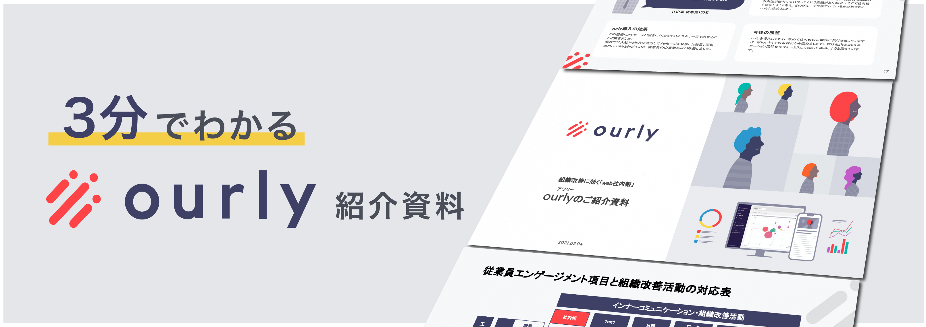 ourly紹介資料