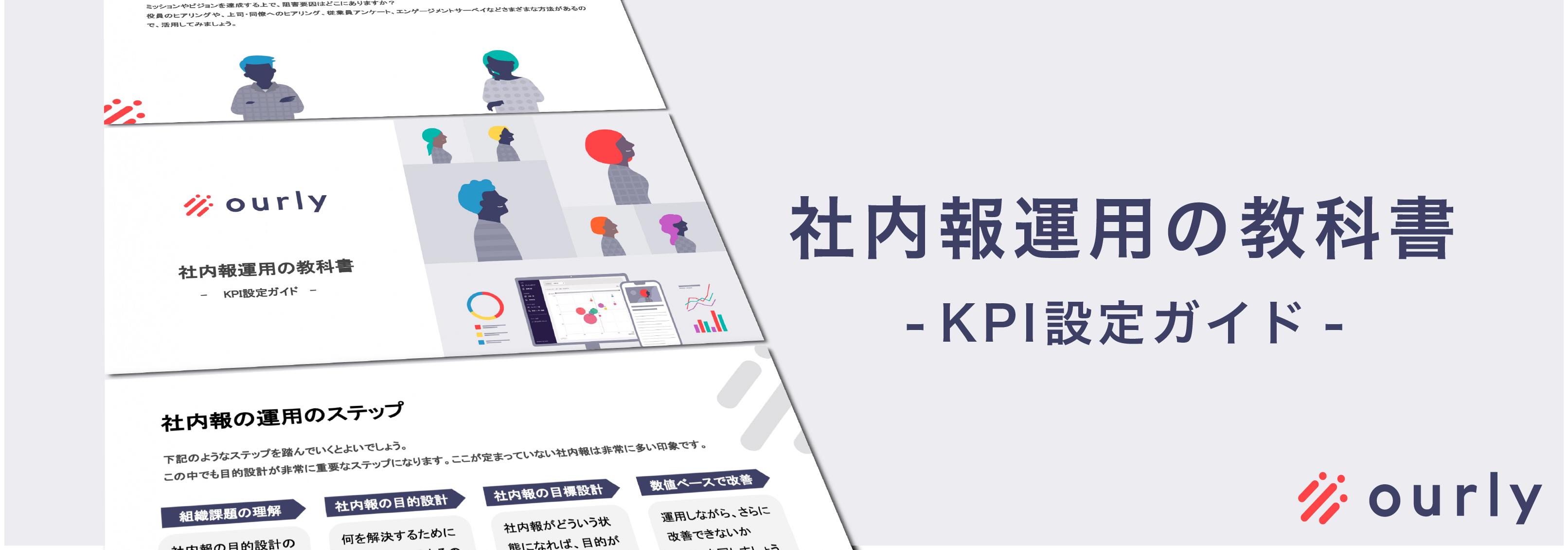 社内報KPI設定ガイド