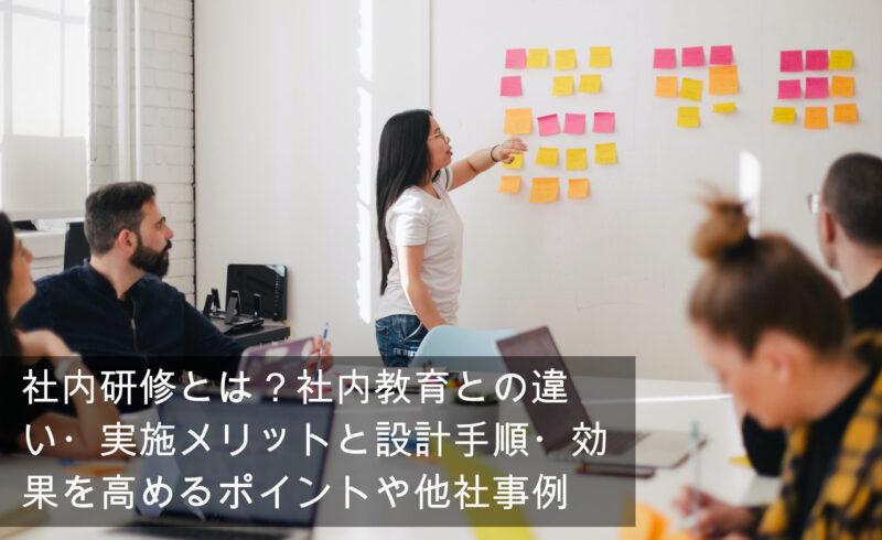 社内研修とは?社内教育との違い・実施メリットと設計手順・効果を高めるポイントや他社事例