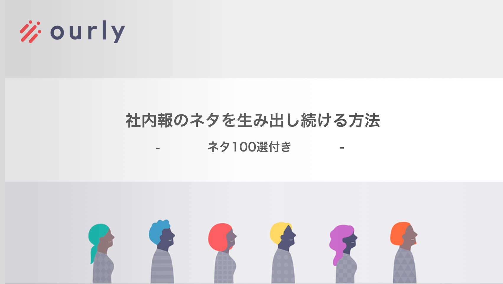 ourly バナー ネタ