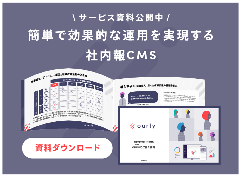 ourly サイドバナー サービス資料