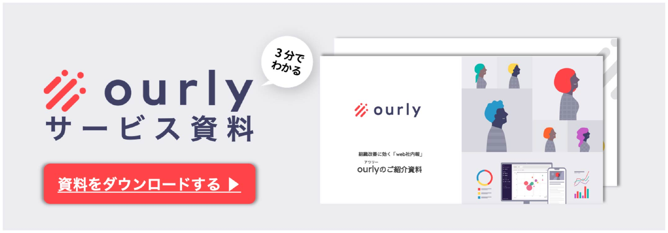 ourly トップバナー