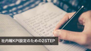 社内報KPI設定のための2STEP