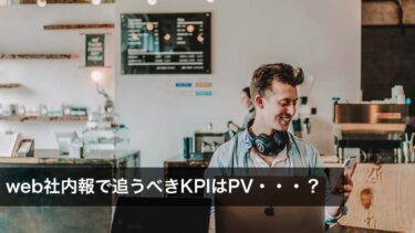 web社内報で追うべきKPIはPV・・・?