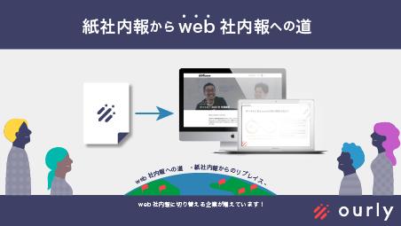 ourly thanks 紙からweb社内報
